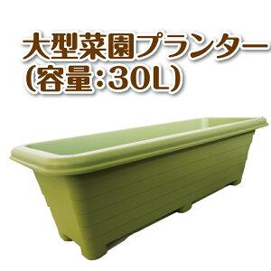 大型菜園プランター900型
