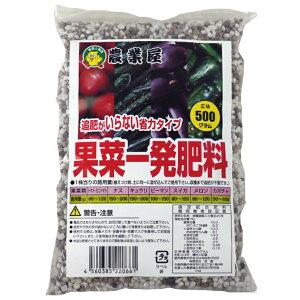 果菜一発肥料500g