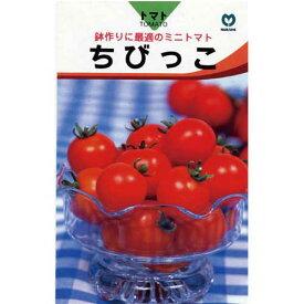 ミニトマト 種 【 ちびっこ 】 種子 小袋 ( 種 野菜 野菜種子 野菜種 )