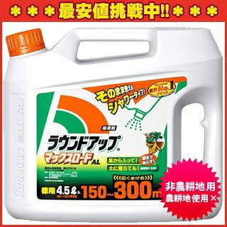 除草剤 ラウンドアップマックスロードAL 4.5L