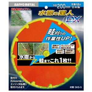 草刈機用チップソー 水際の達人DX 200mm×12P