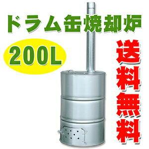 ドラム缶焼却炉 200L 【 ごみ処理機 家庭用 焼却炉 送料無料 ゴミ焼却 】