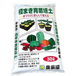種まき育苗培土30L