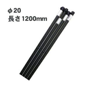 防獣杭 20φ×1200 10本セット ( 防獣用品 )