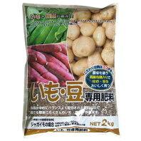 農業資材 肥料 【 いも 豆 専用肥料 2kg 】 家庭菜園 ガーデニングにおすすめの資材♪