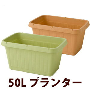 野菜がつくれる深底プランター710型緑色