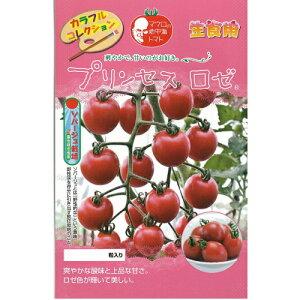 ミニトマト 種 【プリンセスロゼ】 8粒 ( 種 野菜 野菜種子 野菜種 )