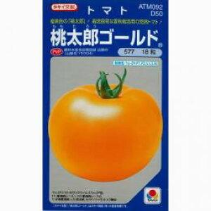 大玉トマト 種 【桃太郎ゴールド】 DF 18粒 ( 種 野菜 野菜種子 野菜種 )