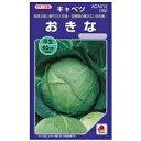 キャベツ 種 【 おきな 】 小袋(2000粒) ( 種 野菜 野菜種子 野菜種 )