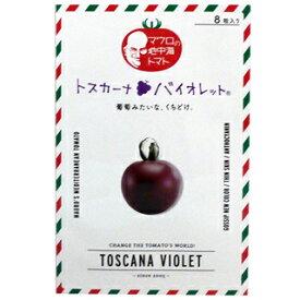 ミニトマト 種 【トスカーナバイオレット】 8粒 ( 種 野菜 野菜種子 野菜種 )