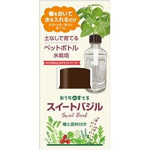 おうちde育てるペットボトル栽培 スイートバジル 種子 水栽培セット
