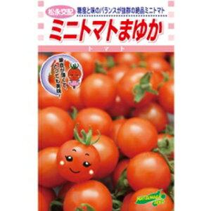 トマト 種 【 まゆか 】 小袋(100粒) ( トマトの種 )