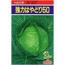 キャベツ 種 【 強力はやどり50 】 ペレット5千粒 ( キャベツの種 )