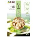 有機種子 発芽豆 種 【 ひよこ豆 】 50ml(約75粒) ( 有機種子 豆の種 )