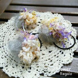 プレゼント お花と同梱でこちらの商品は送料無料! 手紡ぎ糸のヘアゴム 北欧風雑貨 レディース雑貨 おしゃれ ナチュラル aki作