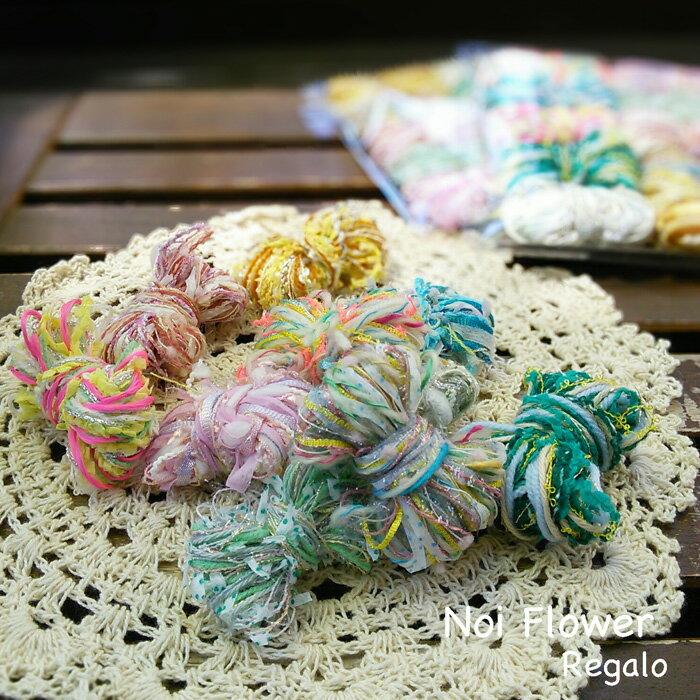 お花と同梱でこちらの商品は送料無料! 引き揃え糸 10種類セット 北欧風雑貨 糸 おしゃれ 詰め合わせ ナチュラル ラッピング aki作