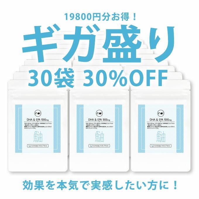 【30%OFF】noi DHA & EPA 1000mg サプリ 30袋セット ギガ盛り