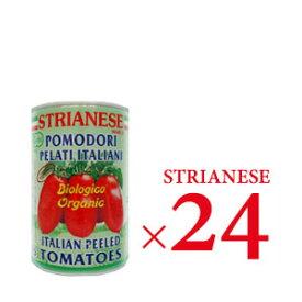 トマト缶 イタリア製 クエン酸不使用高級老舗ブランドSTRIANESE ストリアネーゼ ホールトマト or カットトマト 1ケース 24缶