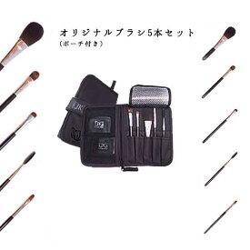 オリジナルブラシ 5本セットポーチ付きJKコスメティックスハウス 仁くすのき プロデュース化粧品