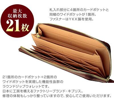 【キプリス】ハニーセル長財布(ラウンドファスナー束入)■シラサギレザー
