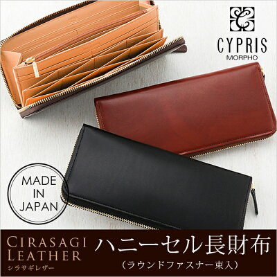 【キプリス】ハニーセルメンズ長財布(ラウンドファスナー束入)■シラサギレザー