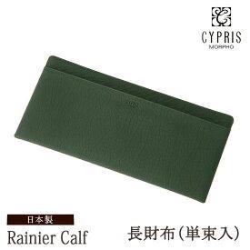 キプリス CYPRIS 長財布 メンズ 単束入 小銭入れなし 薄い レーニアカーフ 1104 本革 日本製 ブランド 財布、おしゃれ、ブランド、ギフト、誕生日、プレゼント、彼氏