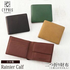 キプリス CYPRIS 二つ折り財布 メンズ 小銭入れ付き 札入 レーニアカーフ 1112 本革 日本製 ブランド 財布、おしゃれ、ブランド、ギフト、誕生日、プレゼント、彼氏