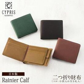 キプリス CYPRIS 二つ折り財布 メンズ 中ベロ 小銭入れ付き 札入 レーニアカーフ 1116 本革 日本製 ブランド 財布、おしゃれ、ブランド、ギフト、誕生日、プレゼント、彼氏