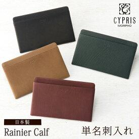 キプリス CYPRIS 単名刺入れ レーニアカーフ 薄い 名刺入れ メンズ カードケース レーニアカーフ 1124 本革 日本製 ブランド