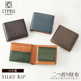 キプリス CYPRIS 二つ折り財布 メンズ BOX小銭入れ付き 札入 シルキーキップ 1719 本革 日本製 ブランド 財布、おしゃれ、ブランド、ギフト、誕生日、プレゼント、彼氏