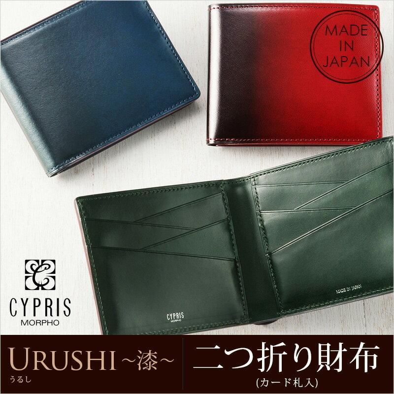 【ラッピング無料!】 【CYPRIS/キプリス】二つ折り財布(カード札入)■URUSHI -漆-【送料無料】リボンを選べるラッピング【代引き手数料無料】【メンズ財布】【日本製】
