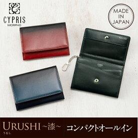 キプリス CYPRIS メンズ コンパクト オールイン URUSHI -漆- 4331 スリム 小さい 財布 本革 日本製 ブランド