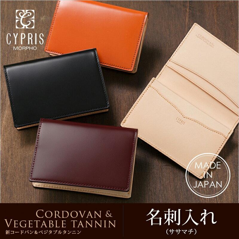 名刺入れ メンズ (ササマチ) CYPRIS キプリス 新コードバン&ベジタブルタンニン メンズ 日本製 本革 ビジネス カードケース