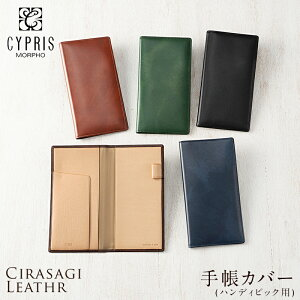 キプリス CYPRIS 手帳カバー ハンデイピック用 本革 シラサギレザー 8235 日本製