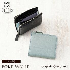 キプリス CYPRIS マルチ ウォレット メンズ ポケウォレ 1650 本革 日本製 ブランド 小銭入れ 財布 スマート