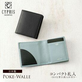 キプリス CYPRIS コンパクト 札入 BOX型小銭入れ付き メンズ ポケウォレ 1651 本革 日本製 ブランド 二つ折り財布 スマート
