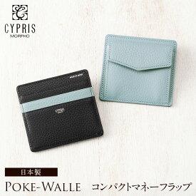 キプリス CYPRIS コンパクト マネーフラップ メンズ ポケウォレ 1652 本革 日本製 ブランド 小銭入れ付き カードケース 財布 スマート