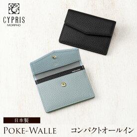 キプリス CYPRIS コンパクト オールイン メンズ ポケウォレ 1653 本革 日本製 ブランド キャッシュレス カードケース 財布 スマート
