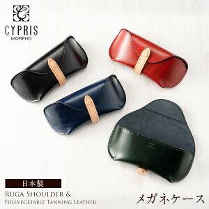 キプリス CYPRIS メガネケース ルーガショルダー & フルベジタブルタンニンレザー 6289 本革 日本製 おしゃれ