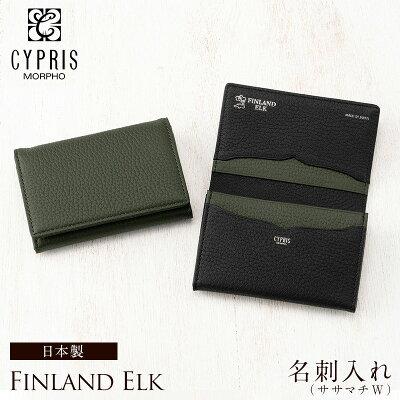 キプリスCYPRIS名刺入れササマチフィンランドエルク6874本革日本製ブランドカードケース