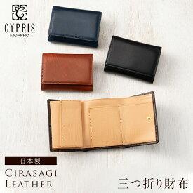 キプリス CYPRIS 三つ折り財布 シラサギレザー 8020 メンズ 本革 日本製 ブランド ミニ財布 小さい