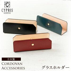 キプリス CYPRIS グラスホルダー コードバン 5586 日本製 おしゃれ ケース 眼鏡 ブランド サングラス メガネ