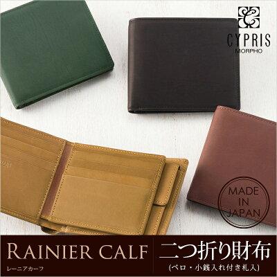 【キプリス】二つ折り財布(ベロ・小銭入れ付き札入)■レーニアカーフ