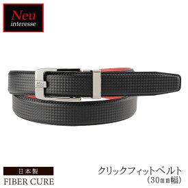 クリスマスプレゼント ノイインテレッセ Neu interesse クリックフィット ベルト メンズ ファイバーキュア 3902 革 レザー 穴なし スライド 日本製