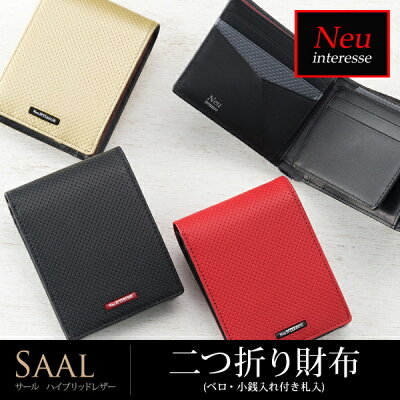【ノイインテレッセ】二つ折り財布(ベロ・小銭入れ付き札入)■サール