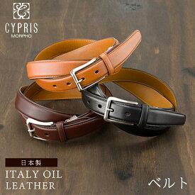 キプリス CYPRIS ベルト メンズ ビジネス イタリーオイルレザー 0908 本革 日本製 ブランド