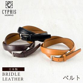 キプリス CYPRIS ベルト メンズ ビジネス ブライドルレザー 0925 本革 日本製 ブランド