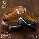クリスマスプレゼント キプリス CYPRIS ベルト メンズ ビジネス プールアップレザー 0933 本革 日本製 ブランド