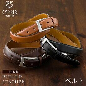 キプリス CYPRIS ベルト メンズ ビジネス プールアップレザー 0933 本革 日本製 ブランド