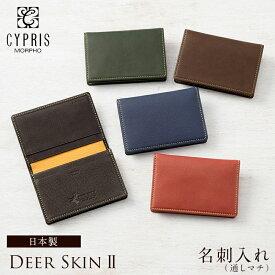 キプリス CYPRIS 名刺入れ メンズ 通しマチ カードケース ディアスキン2 2354 本革 鹿革 日本製 ブランド